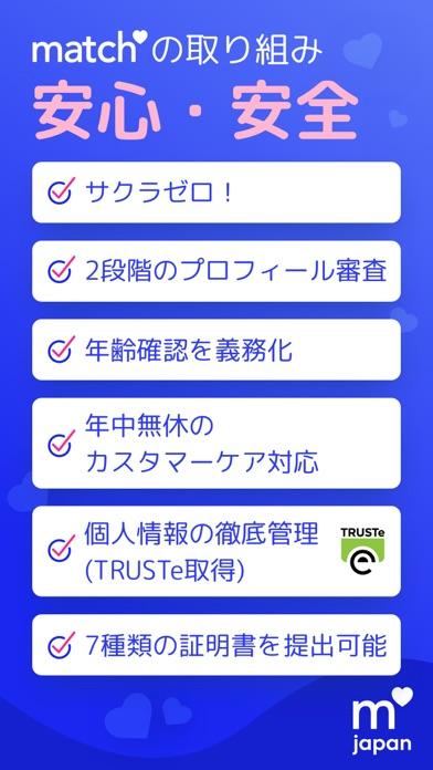 Match Japan 世界最大級の恋愛・結婚マッチングアプ ScreenShot5