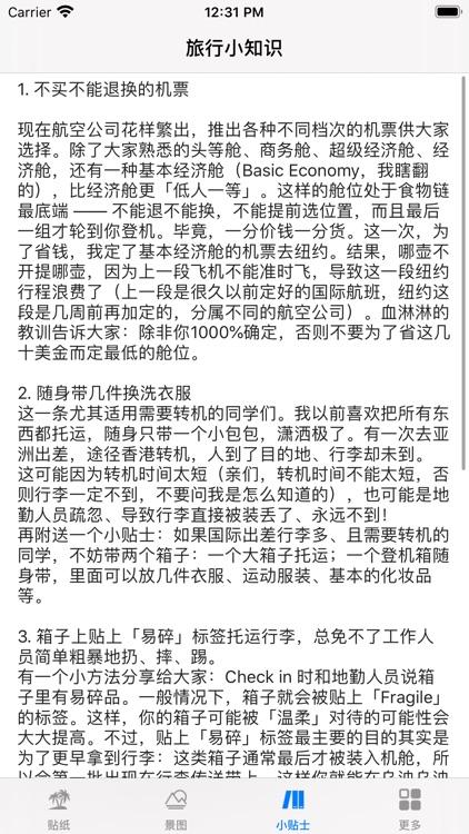 小旅之行STICKER screenshot-4