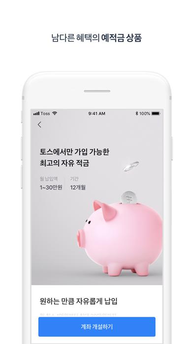 다운로드 토스 Android 용