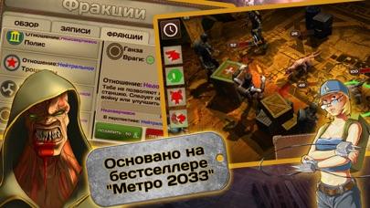 Скриншот №2 к Метро 2033 War - Пошаговая РПГ