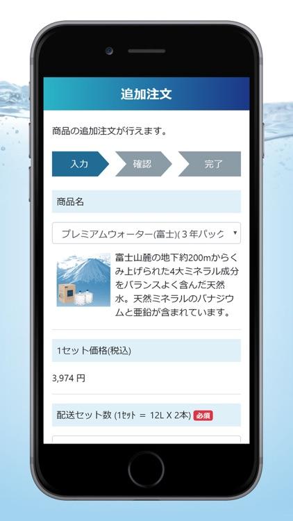 プレミアムウォーター screenshot-3