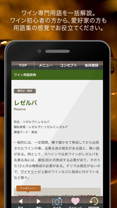 Wine-Link(ワインリンク)-ワイン情報&ワイン検索 ScreenShot5