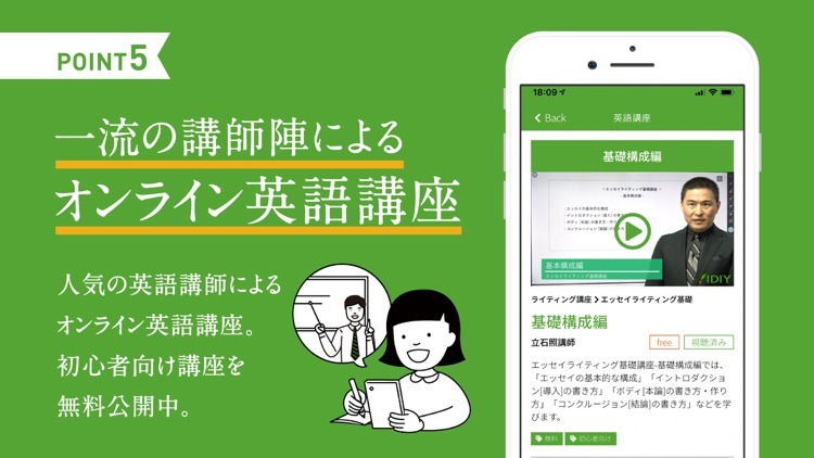 IDIY-英語添削アイディー screenshot-5