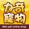 力奇寵物-網購寵物用品NO.1