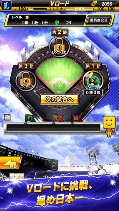 プロ野球スピリッツA ScreenShot6
