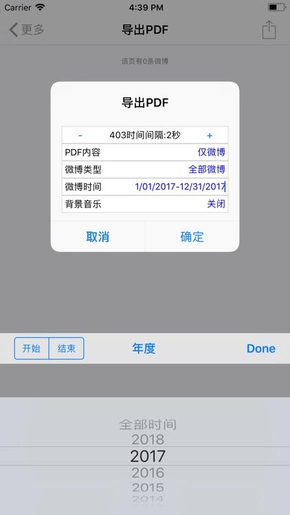 言己 - 备份微博Pro screenshot-5