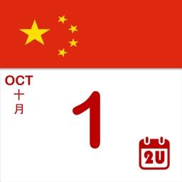 Calendar2U: China Calendar