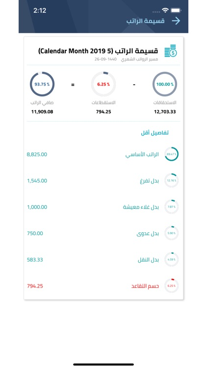 موارد (Mawared) screenshot-1