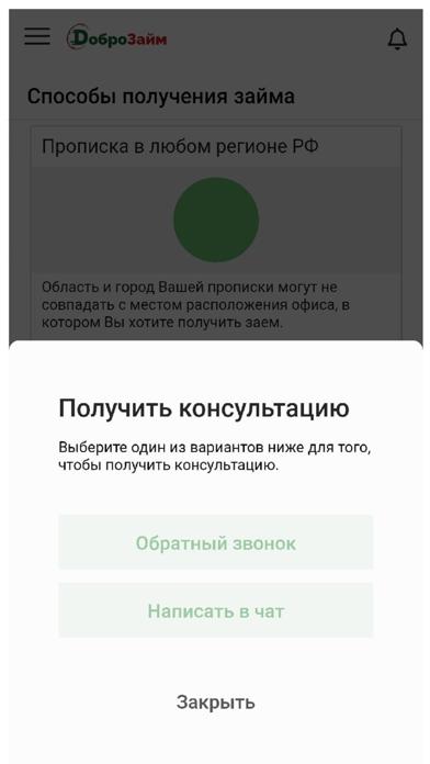 ДоброЗайм быстрые займы онлайнСкриншоты 2