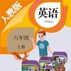 双语学习机-六年级上册人教版PEP小学英语点读教材