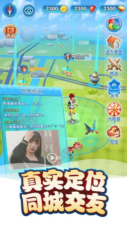 我的恐龙-周年庆 screenshot-4