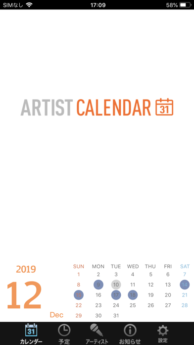 アーティスト・カレンダーのおすすめ画像1