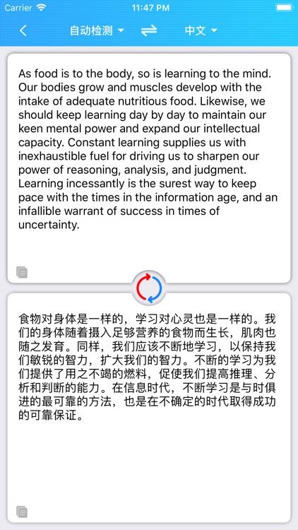 鹰眼识别-OCR文字识别&翻译 screenshot-4