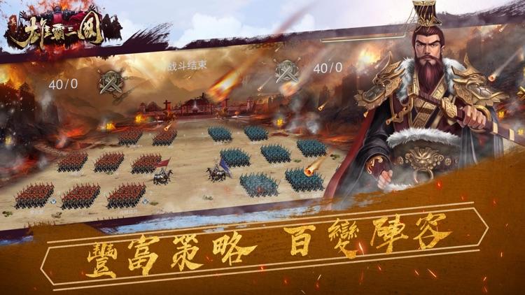 真雄霸三國-經典三國動作策略遊戲 screenshot-4