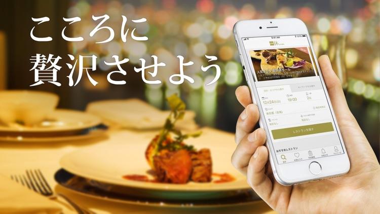 レストランを簡単予約!一休.comレストラン screenshot-4