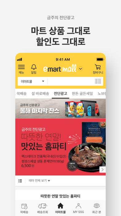 다운로드 이마트몰 - 오전에 장보면 오늘 쓱~배송 PC 용