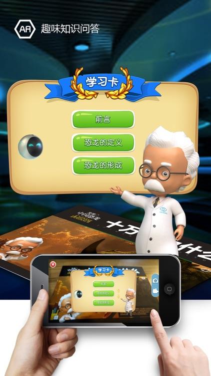 发现中国恐龙 - 法兰克百科系列 screenshot-4