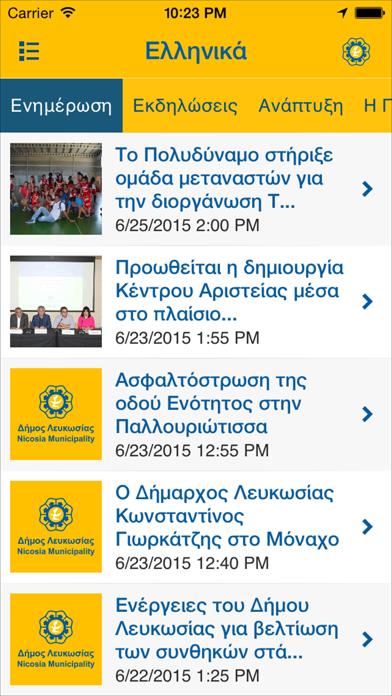 City of Nicosia screenshot one