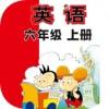 刘老师系列-外研版英语6上互动练习