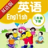 苏教译林版小学英语-二年级下册