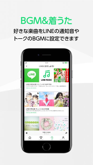 ラインミュージック 人気音楽無料フル再生し放題 ScreenShot5