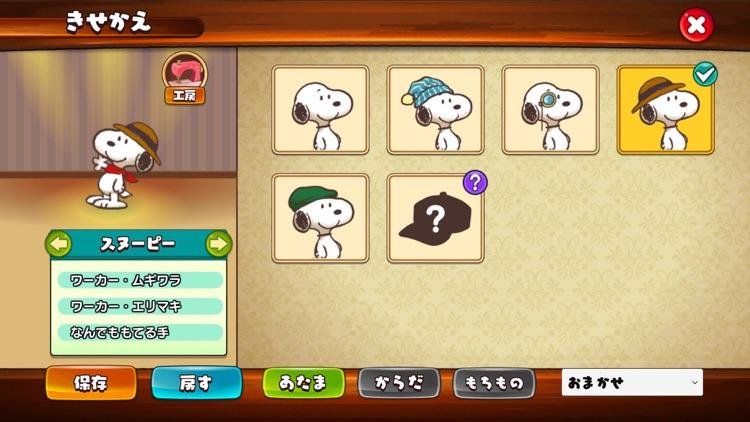スヌーピー ライフ screenshot-4