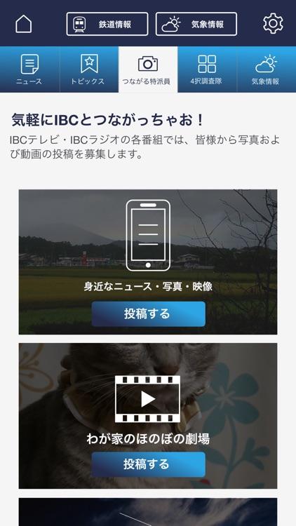 IBCつながるアプリ screenshot-3