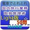 電車でとれとれ国内旅行業務取扱管理者 2020年Light版 - iPhoneアプリ