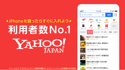 Yahoo! JAPAN ScreenShot0