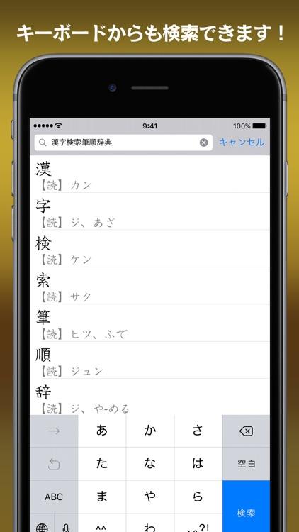 常用漢字筆順辞典【広告付き】 screenshot-3