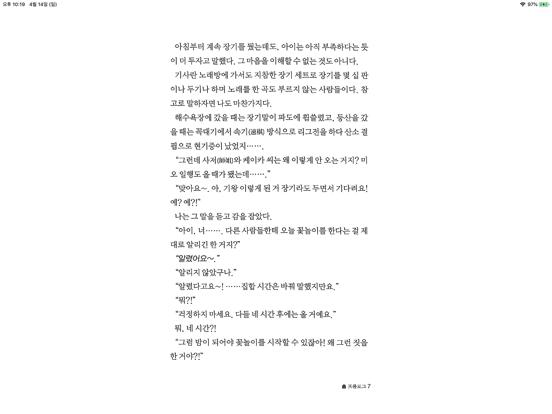 漫画ビュー - コミックと小説 (PDF, ZIP)のおすすめ画像3