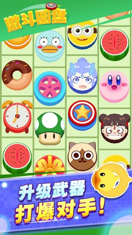 激斗圆盘-物理弹球打砖块游戏 screenshot-3