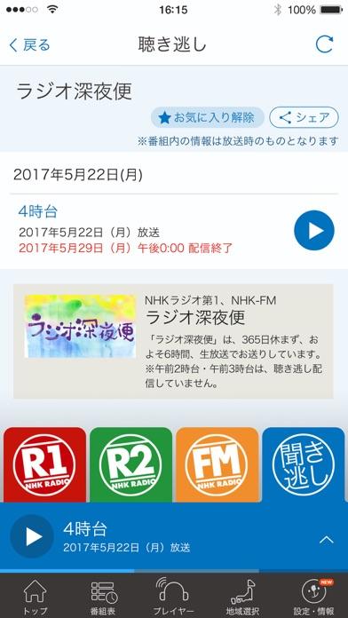 NHKラジオ らじるらじる ScreenShot3