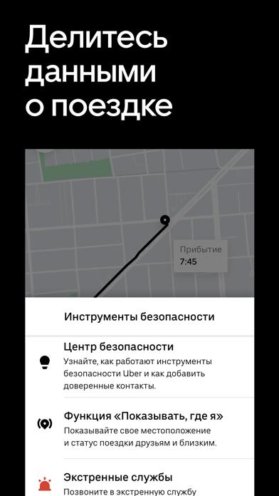 Uber для ПК 1