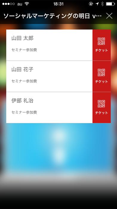EventRegist for 参加者のおすすめ画像3