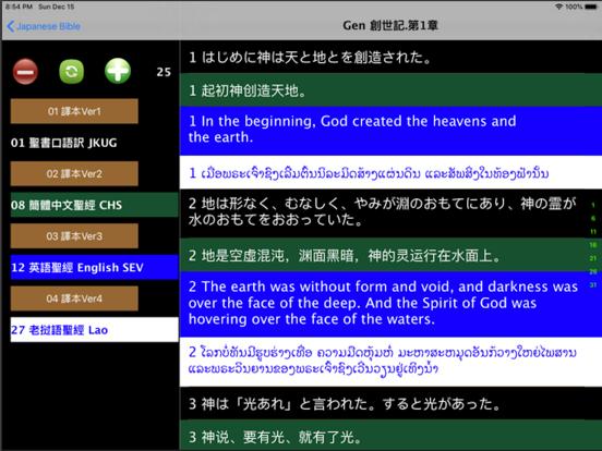 日本语圣书 Japanese Audio Bibleのおすすめ画像2
