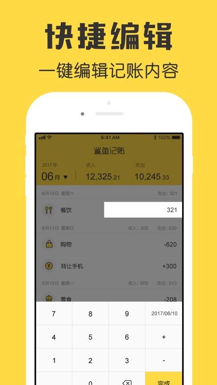 鲨鱼记账本-城市理财圈子必备工具软件 screenshot-6