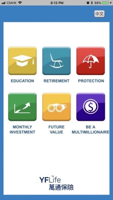 萬通保險 iFinance財務計算機 screenshot two