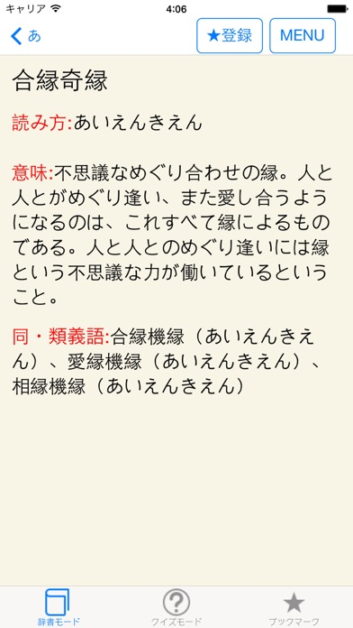 ことわざ・四字熟語 学習小辞典 ScreenShot3