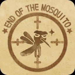 滅蚊大作戰 EndOfTheMosquito