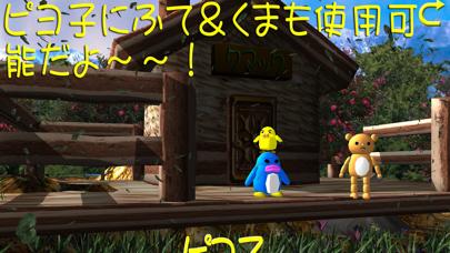 さすらいのピヨ子 迷宮編のおすすめ画像2