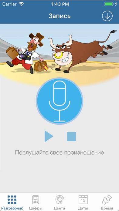 Screenshot for Испанский для туриста in Azerbaijan App Store