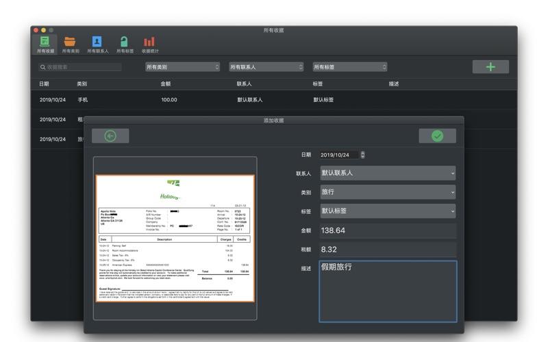 收据存储管理 - 票据和账单无纸化管理 for Mac
