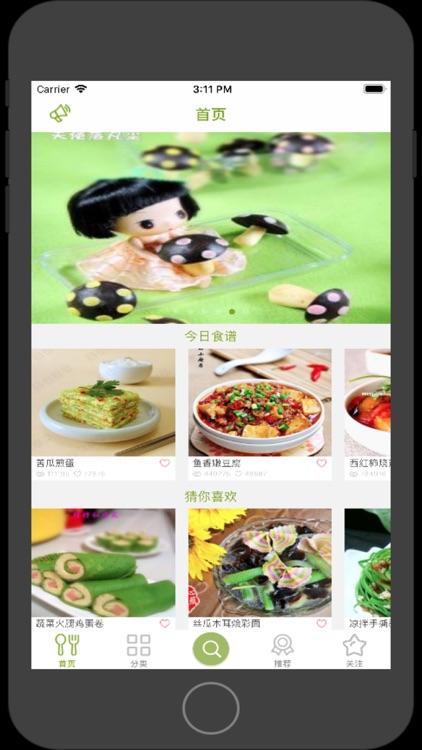 乐享食谱-菜谱详细美食制作步骤APP screenshot-4