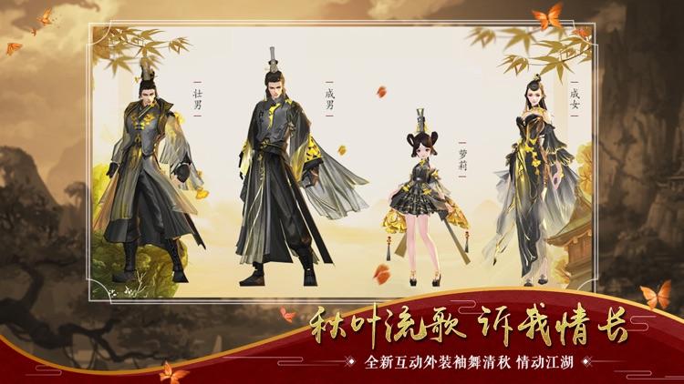 剑侠情缘(Wuxia Online) - 新门派明教逐焰而来