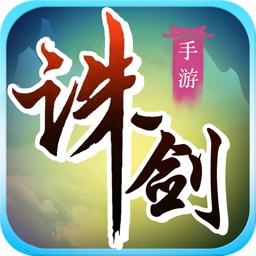 诛剑奇侠传 - 国风修仙手游