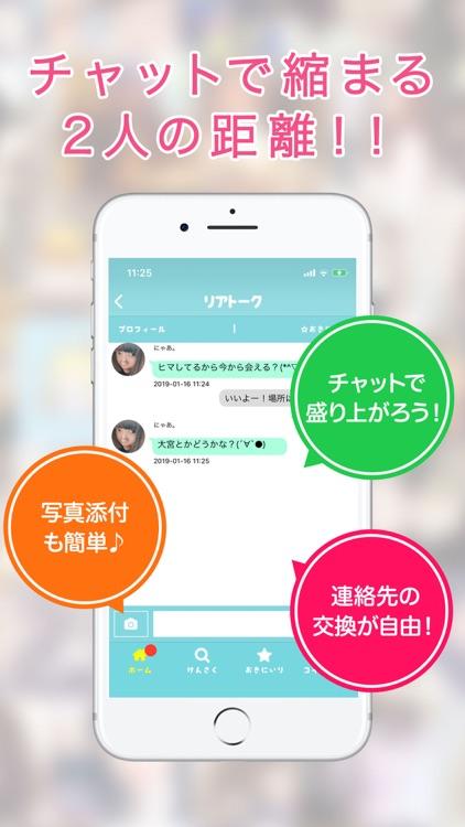 即会い系ご近所マッチングアプリ - リアトーク