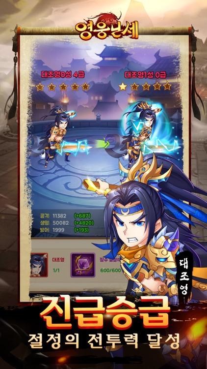 영웅난세 screenshot-4