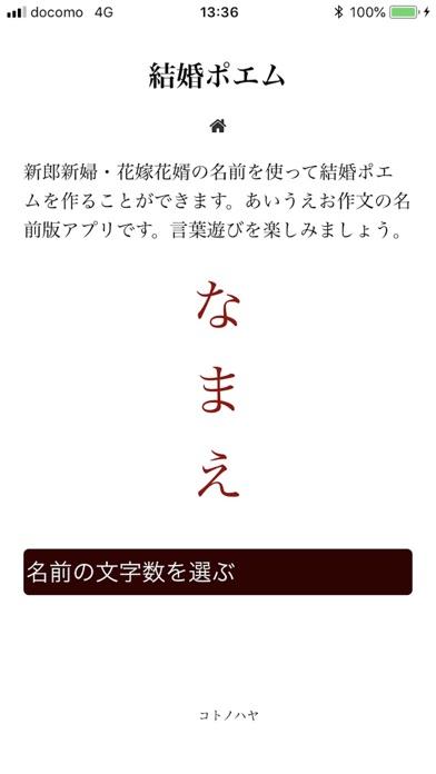 名前でポエム(簡易版) screenshot 3