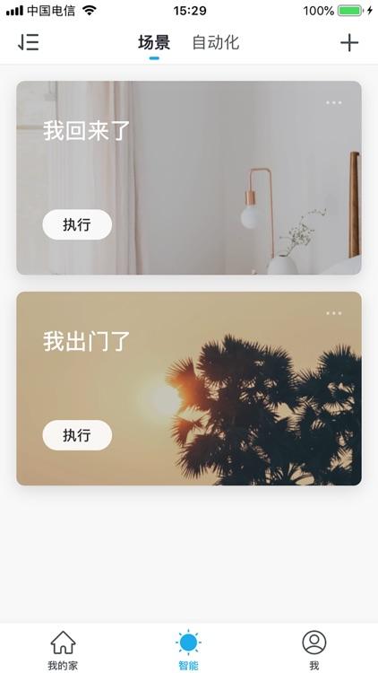 AHome screenshot-4